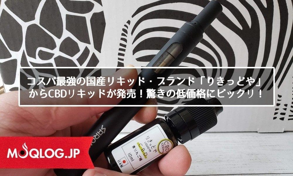 コスパ最強の国産リキッド・ブランド「りきっどや」からCBDリキッドが発売!驚きの低価格にビックリしますよ?