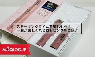 プルームテックプラスの桜色「ロゼピンク」が限定発売中!お花見出来なかったので手元で楽しむというのはいかがですか?