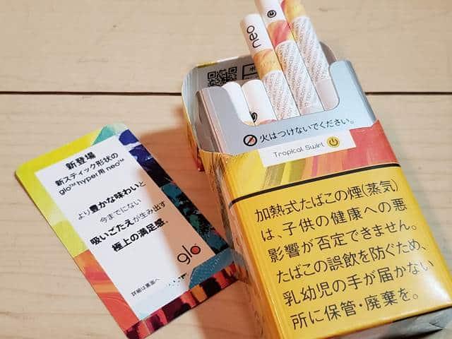 ネオ・トロピカル・スワール・スティックglo hyper用 / 500円