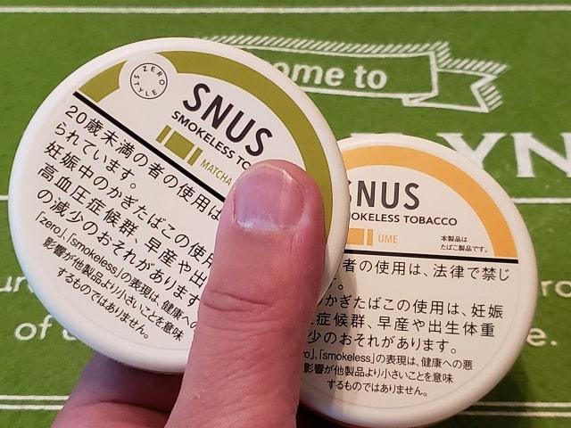 SNUSの新フレーバー2つ