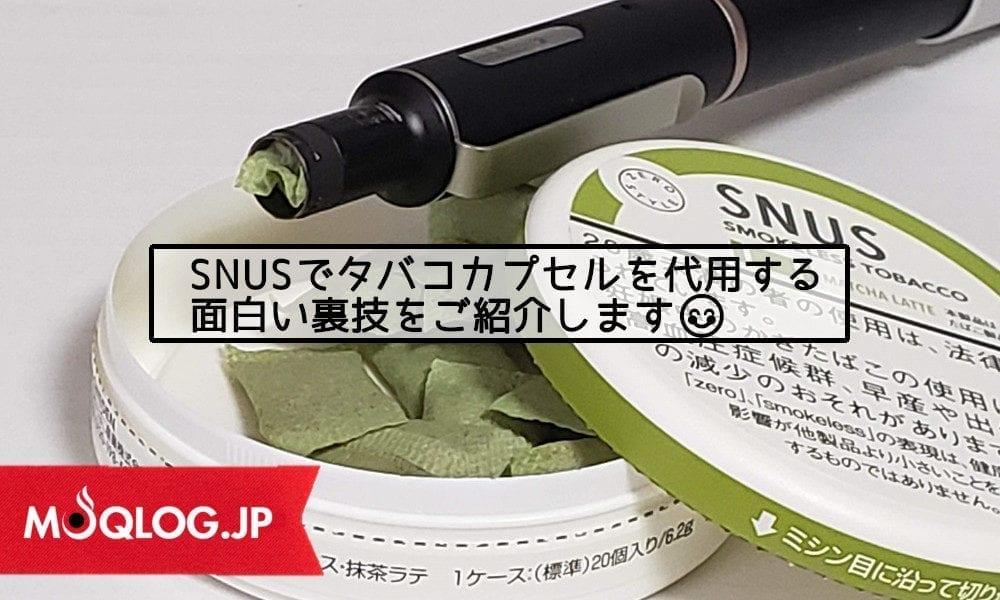 禁断の裏技登場!たばこカプセルの代わりに「SNUS」で吸っちゃう・・・あまり実用的ではないけど面白コンボをご紹介します。