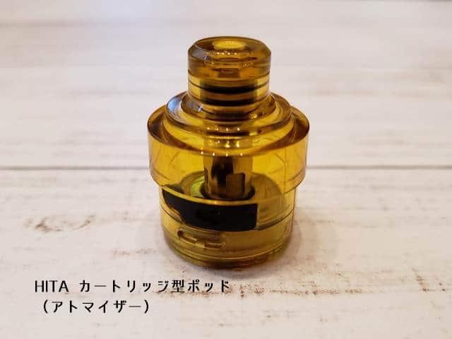 カートリッジ型ポッド(クリアロ)