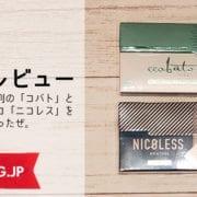 噂のノンニコ・ヒートスティック「CCOBATO(コバト)」と元祖「NICOLESS(ニコレス)」を徹底比較!