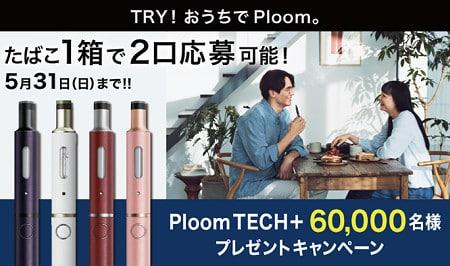 おうちPloomトライキャンペーン