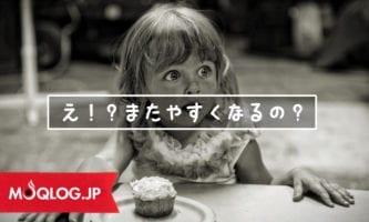 やっぱりタダでは済まなかった(汗)グローハイパーも2,000円引きの半額キャンペーンをスタート!またも値下げ戦争勃発デス。