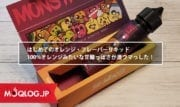 コレ美味いよ!キモカワ・パッケージが特徴的なMONSTAVAPEのオレンジ・フレーバーをレビューっす。