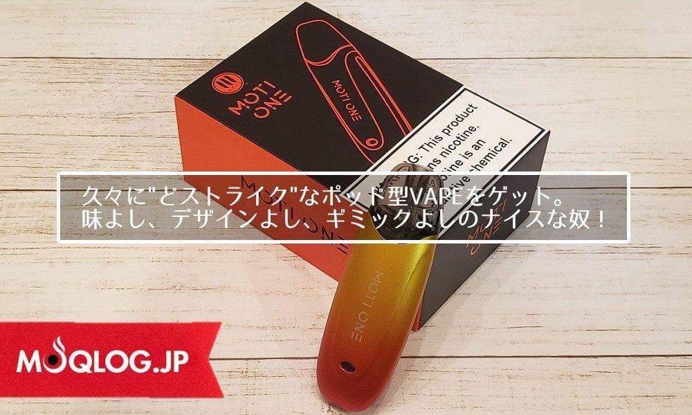 【チョー画期的】なポッド型VAPE!味よし、デザインよし、ギミックよしの三拍子揃ったナイスなヤツ「MOTI ONE」をレビュー!