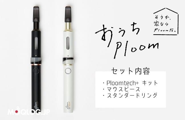 おうちPloom(PloomTECH+ セット)