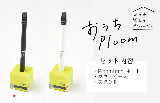 おうちPloom(PloomTECH セット)