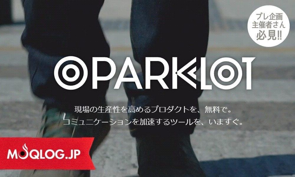 #プレゼント企画 の主催者【必見】個人でも出来るインスタントウィン・サービス「Parklot」のご紹介デス!