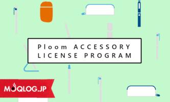 サードパーティ企業さん【必見】人気のPloom関連グッズをJTさんのお墨付きで販売できるプログラムが発動!