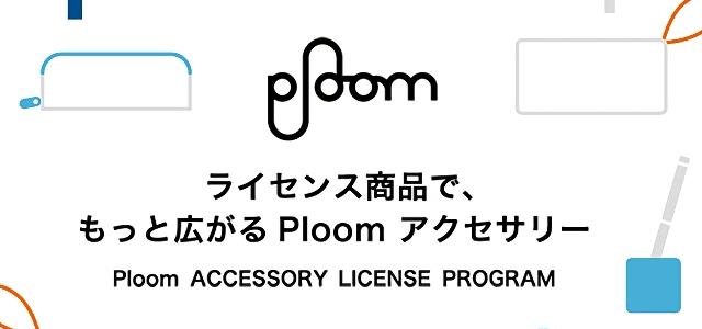 Ploom ACCESSORY LICENSE PROGRAM