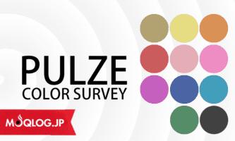 パルズ(PULZE)が面白い取り組みを始めたよ!みんなで選ぶカラーモデル投票ですって。ボタン押すだけだから皆さんもどうっすか?