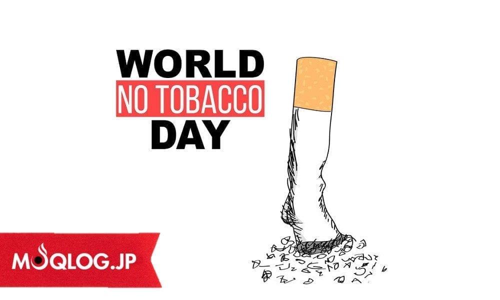 今日は何の日?世界禁煙デーだそうです(汗)ということで、禁煙に役立ちそうなアイテムをご紹介します。