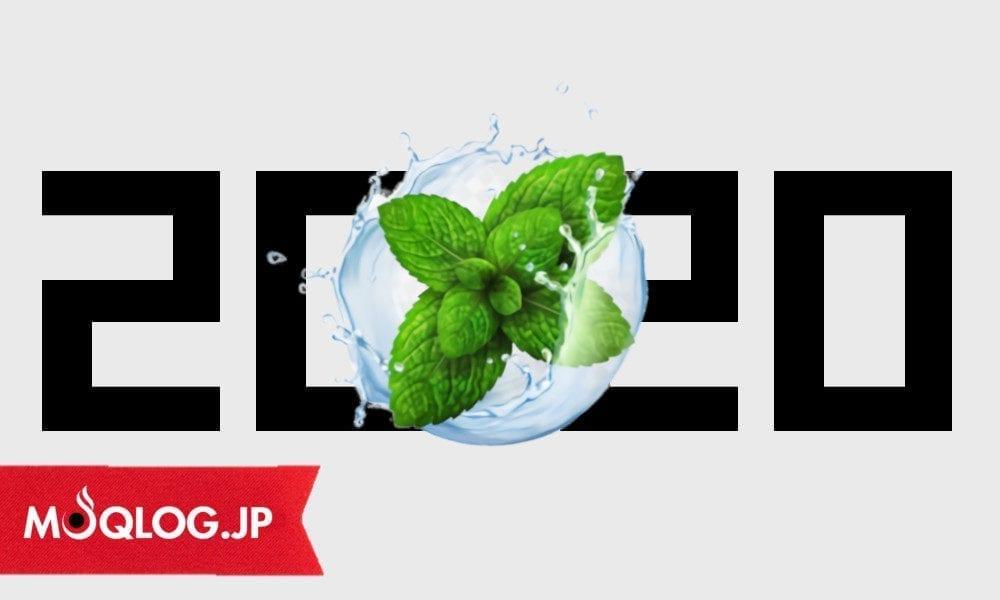 プルームエス2.0だけじゃない!メンソールを制するものは2020年を制する?各社の動き【まとめ】