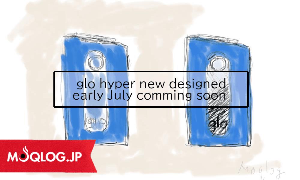 グローハイパーのデザインがリニューアル!?7月7日のサイトメンテで発表か。