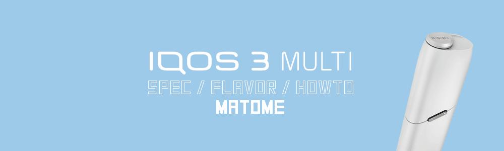 アイコス3マルチ(IQOS 3 MULTI) ー 最新情報からスペックや値段、色にフレーバーなど、全部まとめてご紹介します!