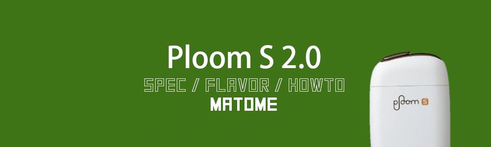 プルームテックエス2.0(Ploom S 2.0)の最新情報からスペックや値段、色にフレーバーなど、全部まとめてご紹介します!