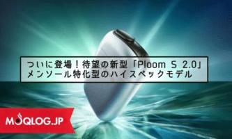 """【ついに来た!】""""メンソール""""特化型の新デバイス「プルームエス2.0」が登場!テイストアクセルを引っさげて7月2日発売です!"""