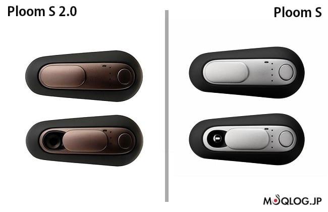 Ploom S 2.0 BLACK変更点
