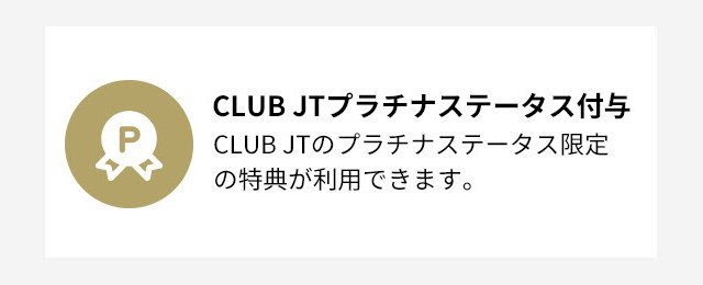 CLUB JTプラチナステータス付与