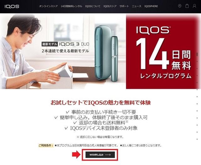 14日間無料レンタルの紹介ページ