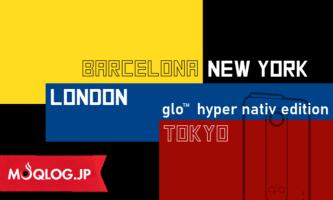 グローハイパーにリミテッドエディションが登場!今度のは日本だけじゃなく世界がテーマ!これは久しぶりに熱くなりそうですよ!