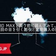 【要注意】「CBD MAX(シービーディーマックス)」を買う前に読んでみて!初回の目を引く割引と定期購入の闇について。