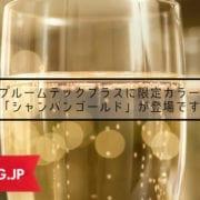 プルームテックプラスに限定カラー「シャンパンゴールド」が登場!華やかさと上品さを併せもつ、ちょっと大人なプルームテックプラス。