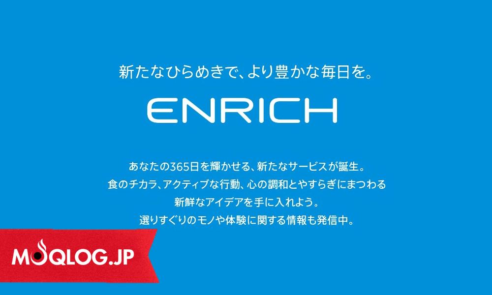 アイコスに新コンテンツ「ENRICH」登場・・・アイコスでコレをやる意味ってなんなんだろう。