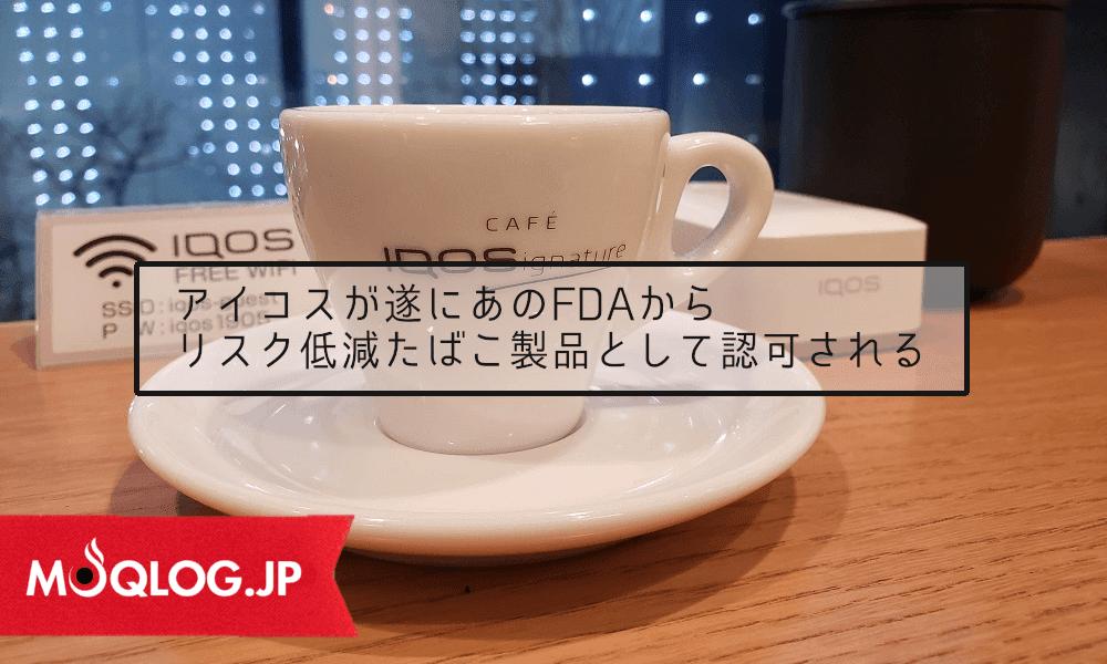 【朗報】アイコスが遂に「リスク低減たばこ製品」として認定されました!それでも日本はまだ紙巻タバコよりも危険だと言うのか?