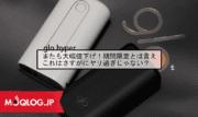 またそれ!?発売したばかりのグローハイパーが980円に(汗)さすがにやり過ぎでしょ。