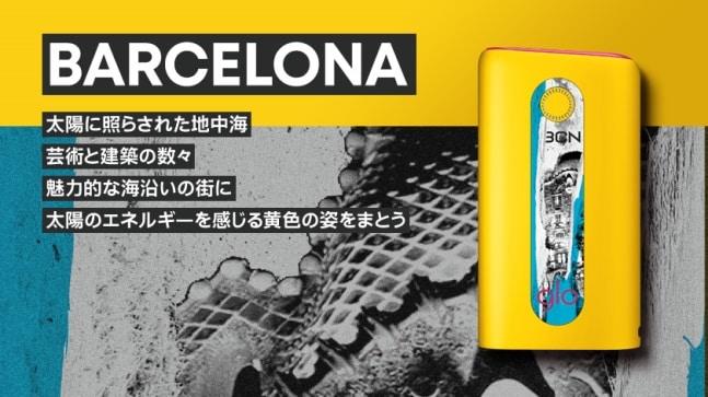 BARCELONA COLOR YELLOW / バルセロナ・モデル