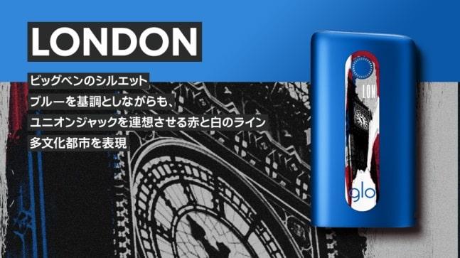 LONDON COLOR BLUE / ロンドン・モデル