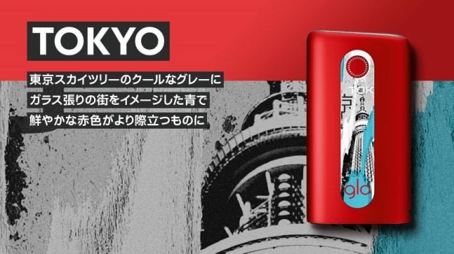TOKYO COLOR RED / 東京モデル