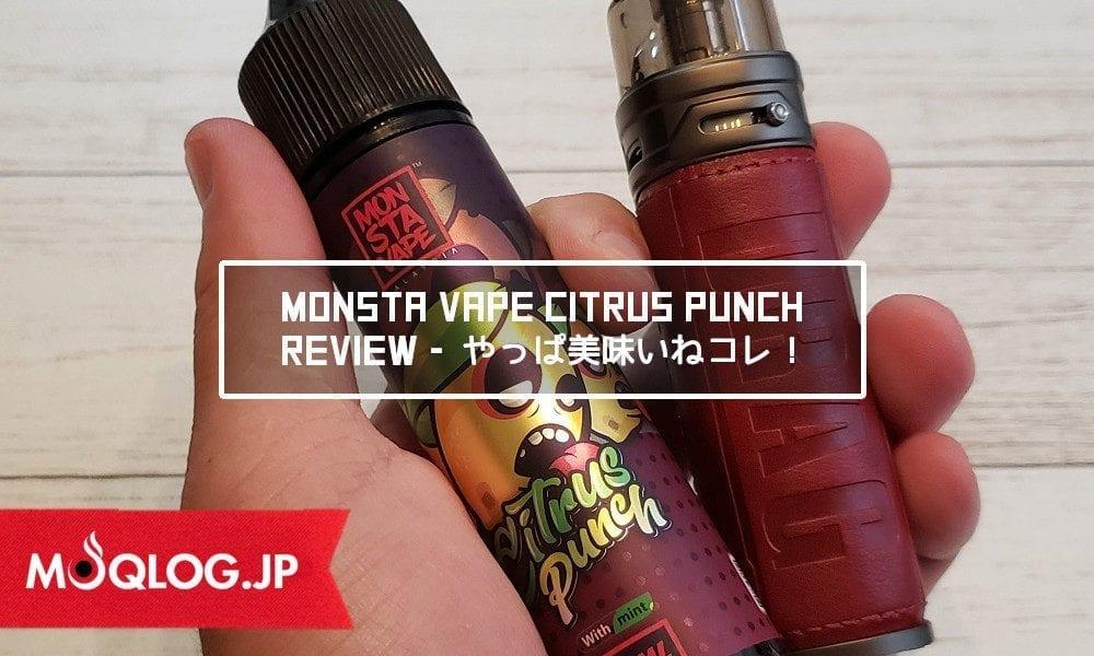 大人気のMONSTA VAPE「Citrus Punch」レビュー!期待に応えるシトラス・フレーバーでしたよ!