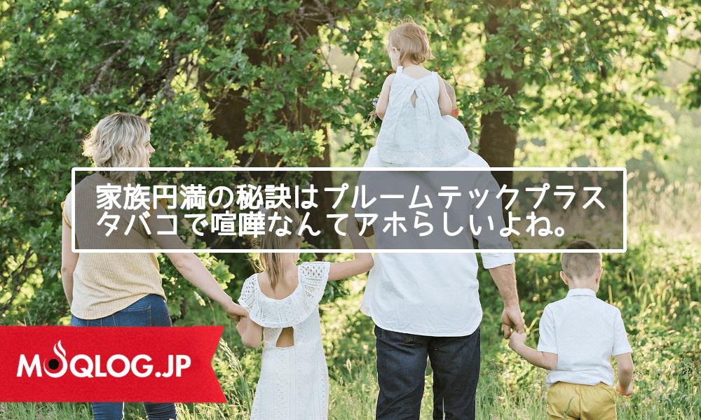 新しい生活様式は喫煙者にも変化をもたらした?!家族円満に「プルームテックプラス」が役立ったという話。