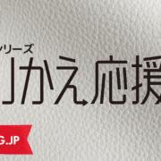 プルーム・シリーズの「のりかえ応援割」が凄い(汗)プルームエス2.0も1,480円で買えちゃいます。