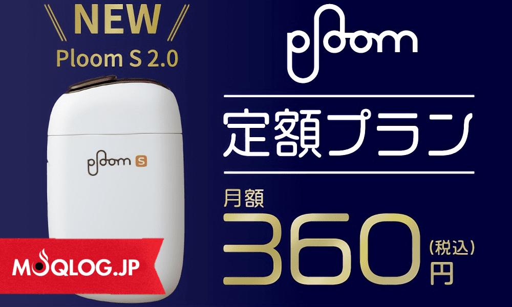 人気の「プルームエス2.0」が360円/月で買える?激安プランがスタートしましたよ!