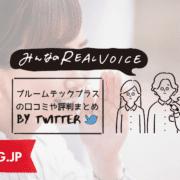プルームテックプラスの口コミや評判【24選】ユーザーさんのリアルな声をお届けします!