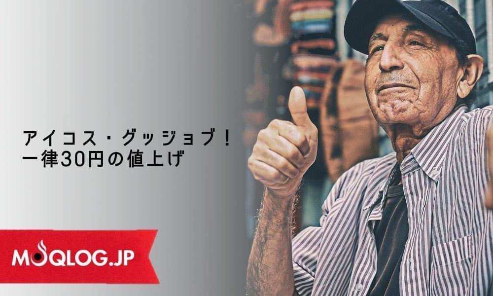 【速報】アイコス・ヒートスティックの値上げ額が決定!マールボロ、ヒーツともに30円値上げって、これは頑張ったほうじゃない?