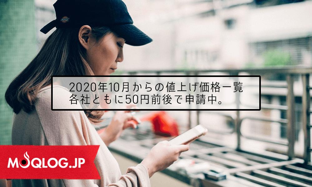 【随時更新】2020年10月1日からのタバコ値上げ情報一覧、加熱式タバコだけでなく紙巻タバコなどについてもまとめました。