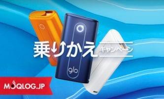 買い忘れた人は要チェック!キャンペーン後もグローハイパーが980円で買える方法をご紹介しますよー!