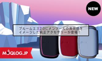 「挟む」っていう発想が新しい、プルームエス2.0専用カバーが発売開始です!寒々しいネーミングですがカッコいいですよ!