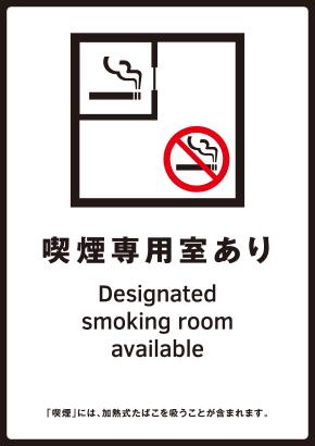 喫煙ブースあり