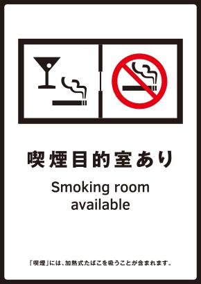 喫煙目的室あり