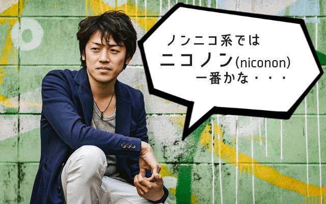 ニコノン(niconon)まとめ