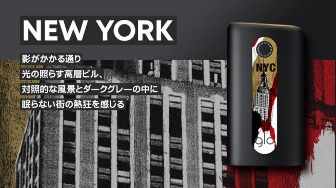 ニューヨークモデル