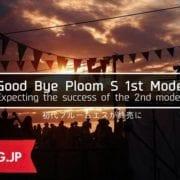 初代プルームエスが終売に!第二幕はプルームエス2.0の躍進に期待・・・ということで新旧スペック比較まとめデス。