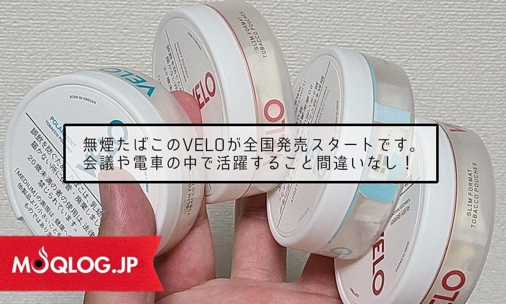 オーラルタバコ「VELO」が全国発売始まってた!キャンペーンも同時開催中ですよー(*´∀`*)